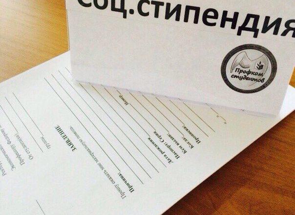 Новый порядок назначения социальных стипендий некоснется «чернобыльцев» исирот